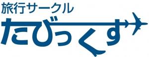 旅行サークル  〜たびっくす〜